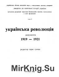 Українська Революція 1917-1921: документи рр