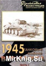 1945 - Танковые войска Вермахта на Советско-Германском фронте.Часть 1