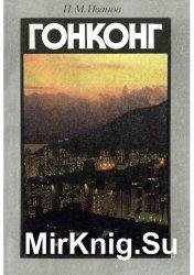 Гонконг: История и современность