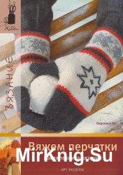 Вяжем перчатки. Новая техника вязания