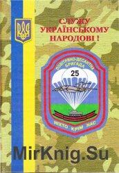 Довідник офіцера 25 повітряно-десантної бригади