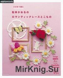 Asahi Original. Romantic Crochet