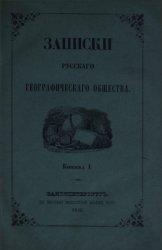 Записки русского географического общества. Кн. 1-2 (1846-7)