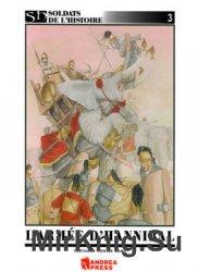 L'Armee D'Hannibal (Soldats de L'Histoire №3)