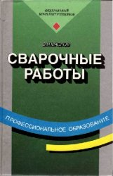 Сварочные работы: Учебник для начального профессионального образования