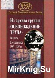 Из архива группы «Освобождение труда». Переписка Г.В. и P.M. Плехановых, П. ...