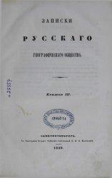 Записки русского географического общества. Кн. 3 (1849)