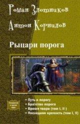 Рыцари порога. Тетралогия