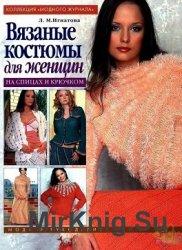 Вязаные костюмы для женщин на спицах и крючком