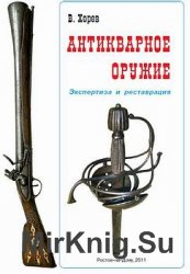 Антикварное оружие. Экспертиза и реставрация