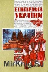 Етнографія України