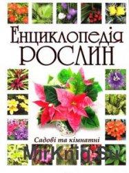 Енциклопедія рослин садових та кімнатних