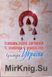 Енциклопедичний словник символів культури України