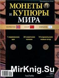 Монеты и купюры мира №-161