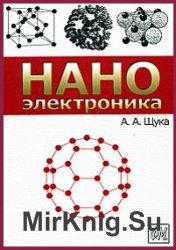 Наноэлектроника (2007)