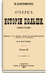 Очерк истории Польши. Том 2