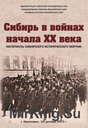 Сибирь в войнах начала ХХ века