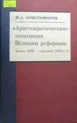 Аристократическая оппозиция Великим реформам