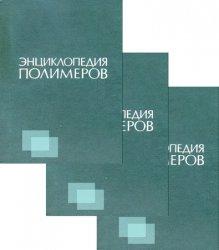 Энциклопедия полимеров: В 3 т. Тт.1-3