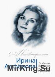 Ирина Алферова. Любимая женщина красавца Абдулова