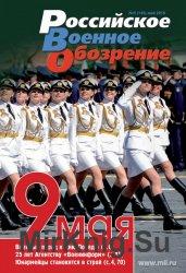 Российское военное обозрение №5 (май 2016)