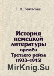 История немецкой литературы времён Третьего рейха (1933-1945)