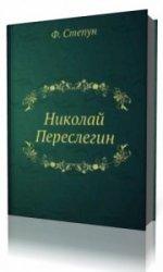 Николай Переслегин  (Аудиокнига)
