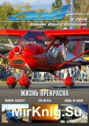 Авиация общего назначения №9 (сентябрь 2016)