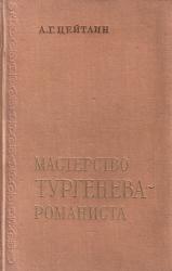 Мастерство Тургенева-романиста