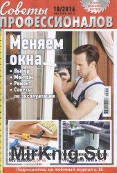 Советы профессионалов №10 (октябрь) 2016