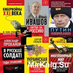 Серия Коллекция Изборского клуба (32 книги)