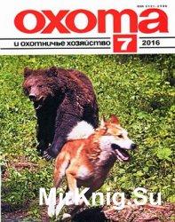 Охота и охотничье хозяйство №7 2016 г