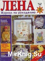 Лена №1 1998