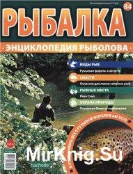 Рыбалка. Энциклопедия рыболова №-84. Ручьевая форель в августе