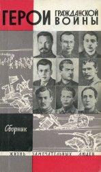 Герои гражданской войны (Сборник)