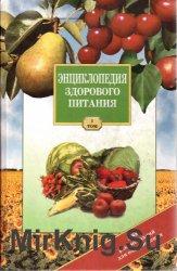 Энциклопедия здорового питания. Том I