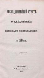 Всеподданнейший отчет о действиях военного министерства за 1859 год