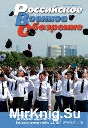 Российское военное обозрение №6 (июнь 2016)