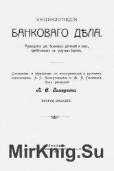 Энциклопедия банкового дела