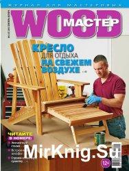 Wood Мастер №5 2015