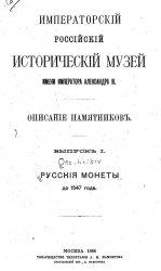Русские монеты до 1547 г. Вып. 1