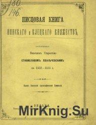 Писцовая книга Пинского и Клецкого княжеств 1552-1555