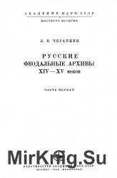 Русские феодальные архивы XIV-XVI вв.  T.1