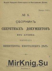 Сборник секретных документов из архива бывшего Министерства иностранных дел. №5-7