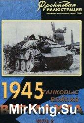 1945 - Танковые войска Вермахта на Советско-Германском фронте.Часть 2