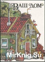 Ваш дом: пособие индивидуальному застройщику