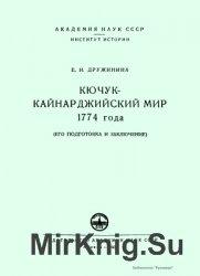 Кючук-Кайнарджийский мир 1774 года (его подготовка и заключение)
