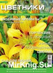 Цветники в саду №8 2016