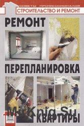 Ремонт и перепланировка квартиры: современные технологии и материалы