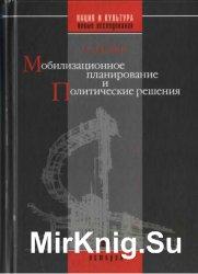 Мобилизационное планирование и политические решения (конец 1920-х - середин ...